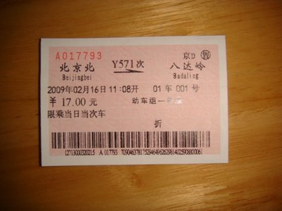 Fahrschein China - Peking nach Badaling