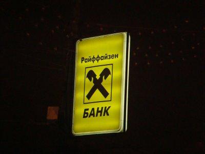 Raiffeisenbank Werbung - Moskau - Russland