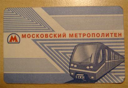 Fahrschein der Metro in Moskau - Russland