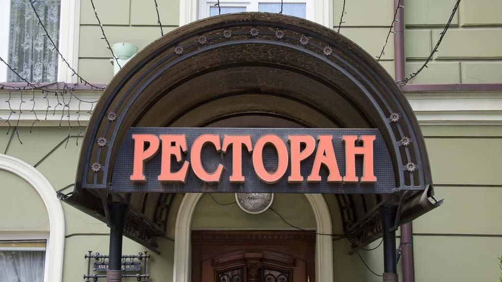 Restaurant kyrillisch