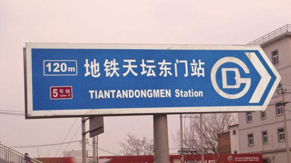 U-Bahn Peking Hinweisschild