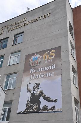 Plakat 65 Jahre Großer Vaterländischer Krieg