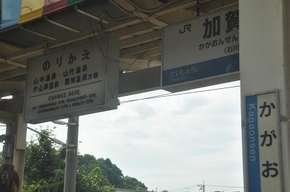 Kagaonsen - Bahnhof