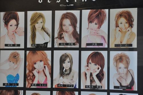 Damen - Hostess-Club in Tokio