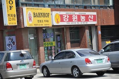 Bahnhof in Donghae - Süd Korea