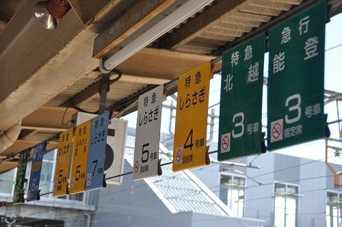 Wagenstandsanzeiger Japan