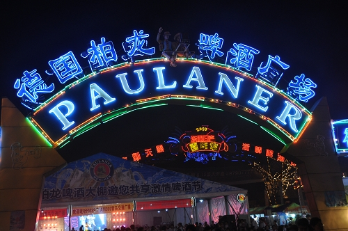 Paulaner-Zelt beim Qingdao-Beer-Festival