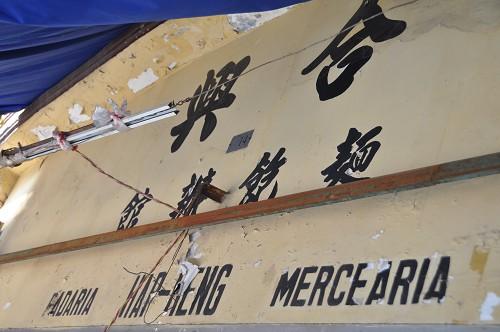 Fadaria und Mercearia in Macau