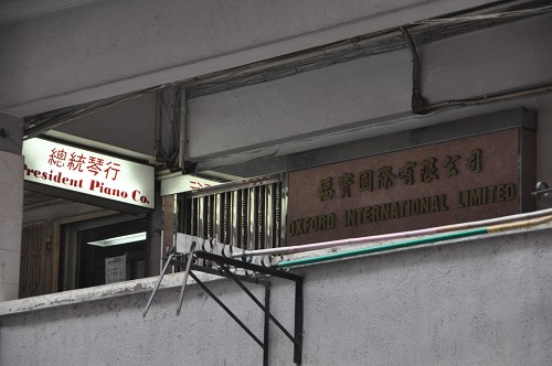 PIano-Unternehmen im Wohnblock Hongkong