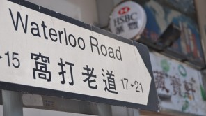 10-10-30-hongkong-waterloo-road-schild