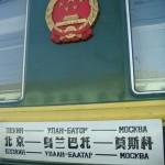 Transsib (13): Moskau-Peking-Express nach Ulaanbaatar