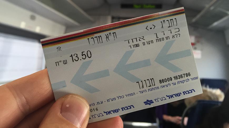Bild: Ticket der Israelischen Eisenbahn