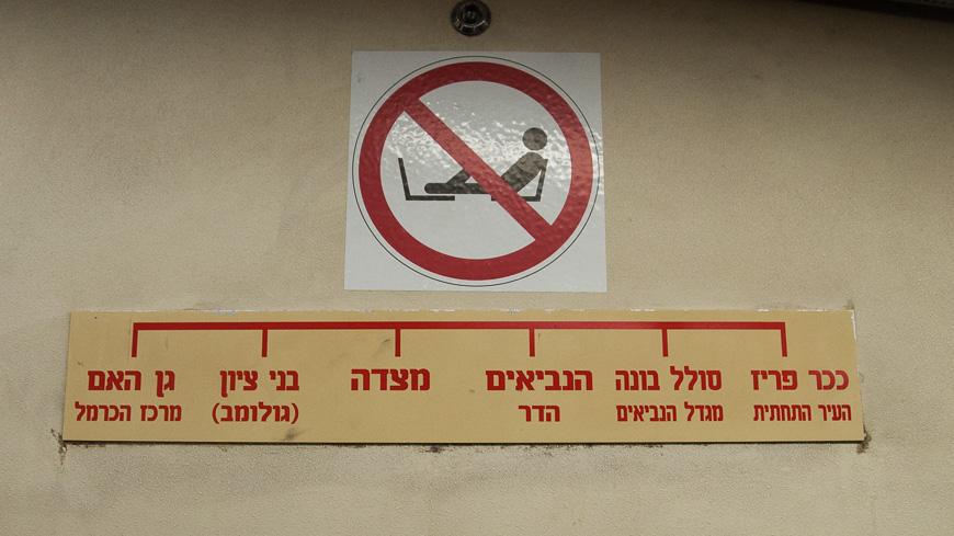 Bild: Stationen der Karmelit in Haifa auf Hebräisch