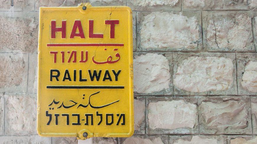 Schild Halt Railway in Israel