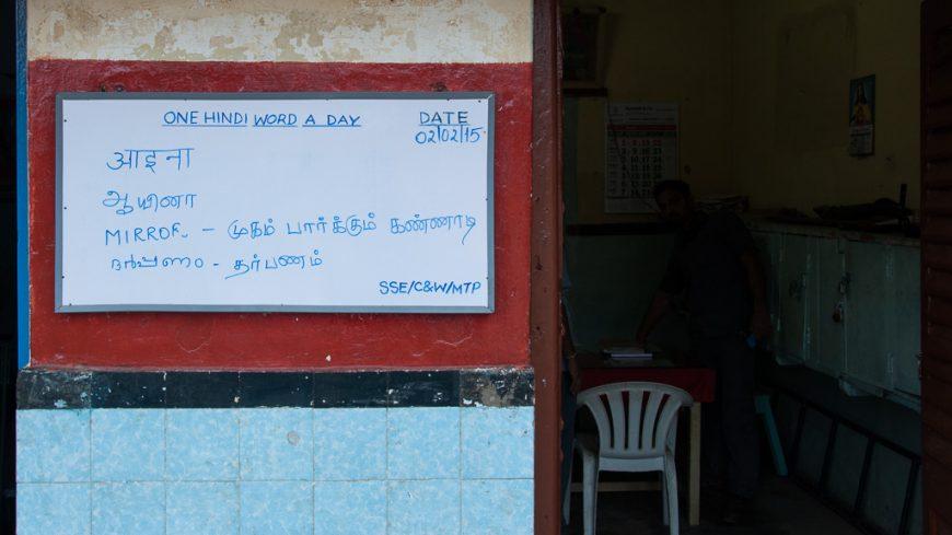 """Schild """"Lerne täglich ein neues Wort Hindi"""" in den Bahnhöfen der Nilgiri Mountain Railway"""