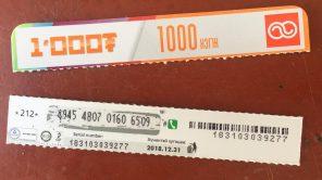 Mobiles Internet: Prepaid SIM-Karte für die Mongolei