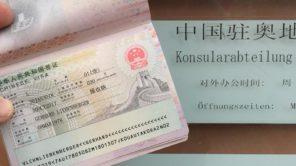 Das Transsib-Visum für China beim Konsulat in Wien