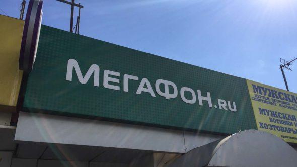 Verkaufsstelle für MegaFon SIM-Karte in Moskau
