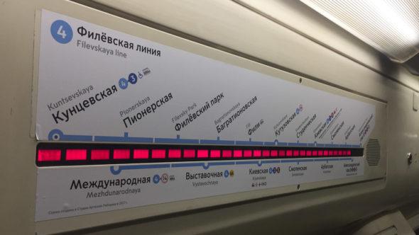Stationsanzeige Metro Moskau